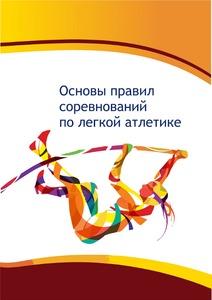 Основы правил соревнований по легкой атлетике